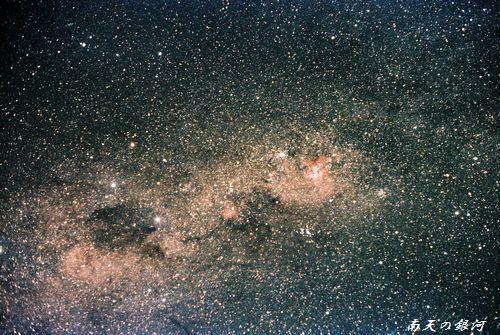 南天の銀河
